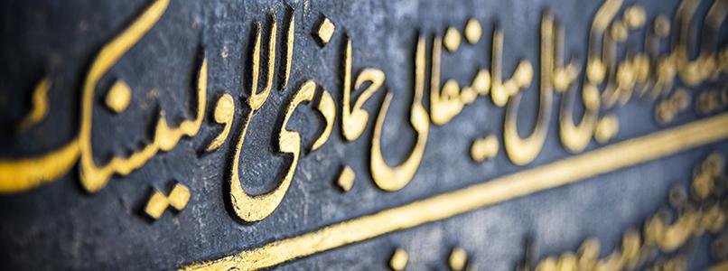 Arabisch richtgraad 1